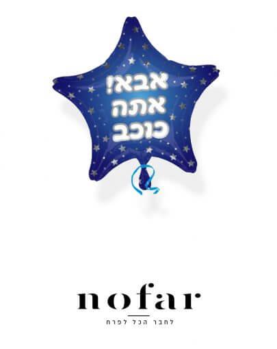 בלונים ליום הולדת - כוכב כחול