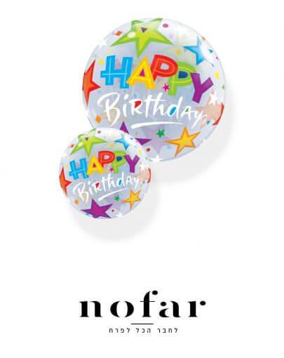 בלון שקוף יום הולדת שמח